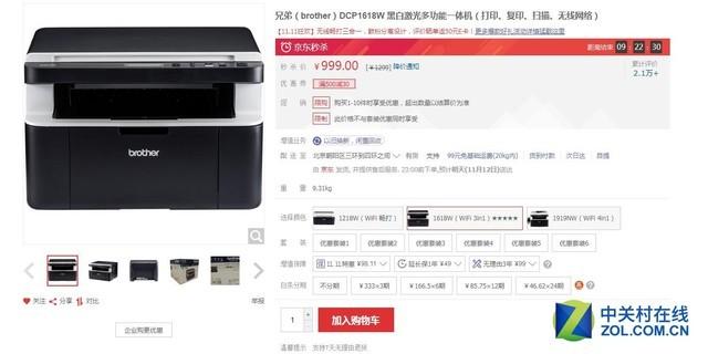 神价格涌现 京东办公打印每满999-150