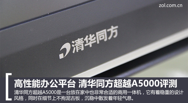 高性能办公平台 清华同方超越A5000评测