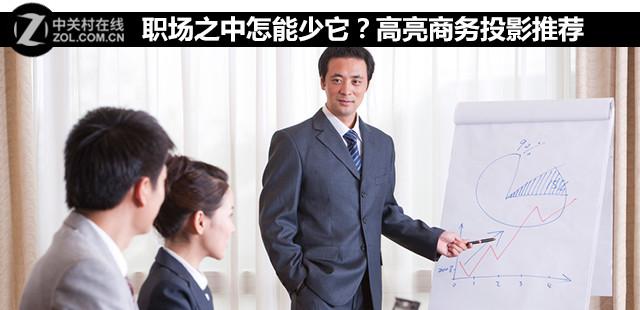 职场之中怎能少它?高亮商务投影推荐