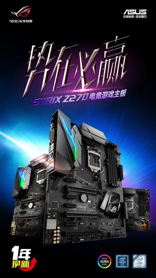 耀世登场 华硕发布ROG和ROG STRIX系列Z270主板