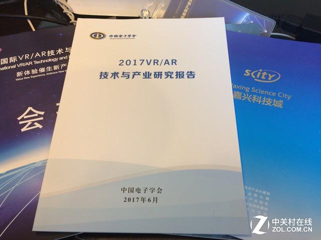 2017国际VR/AR技术产业大会嘉兴召开