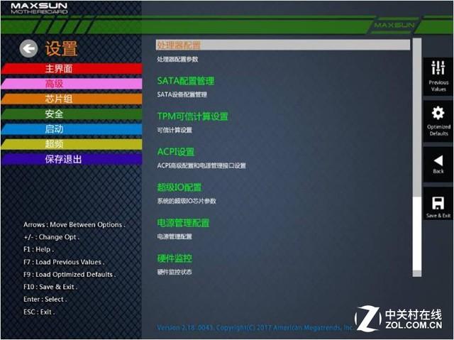 全中文BIOS玩转傲腾 铭瑄B250好评热卖
