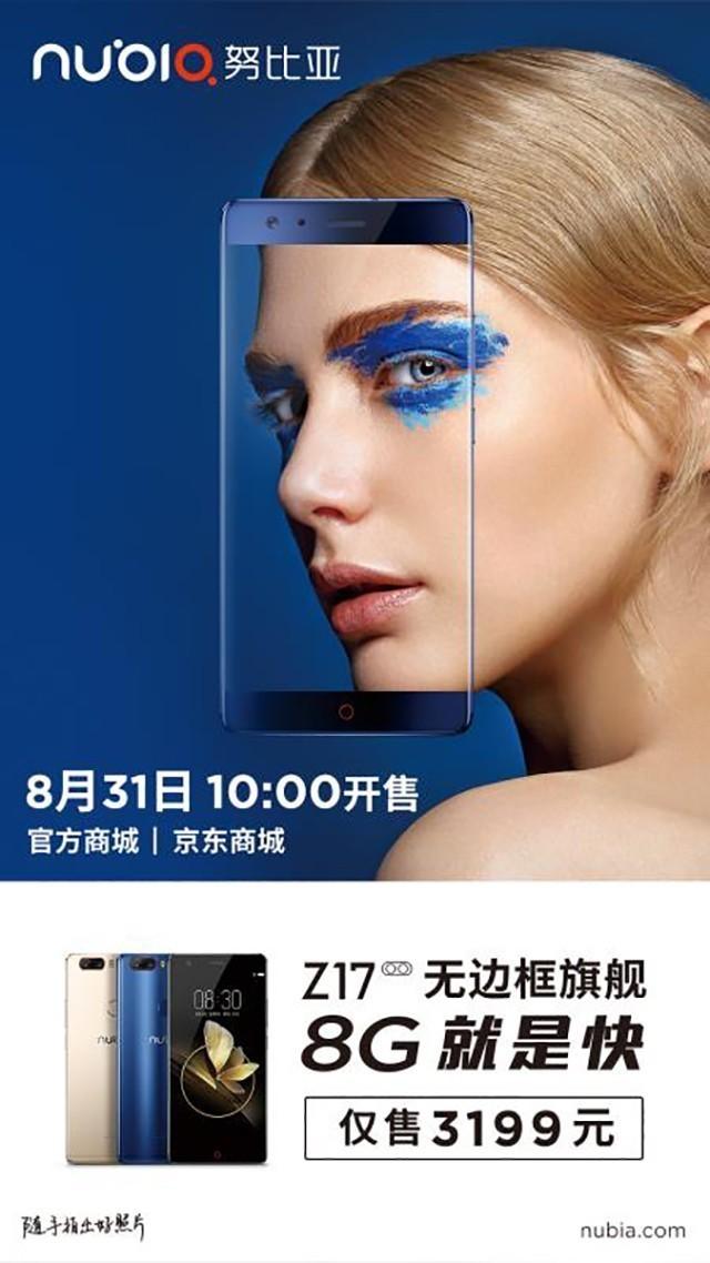 努比亚Z17极光蓝正式开卖 售价3199元