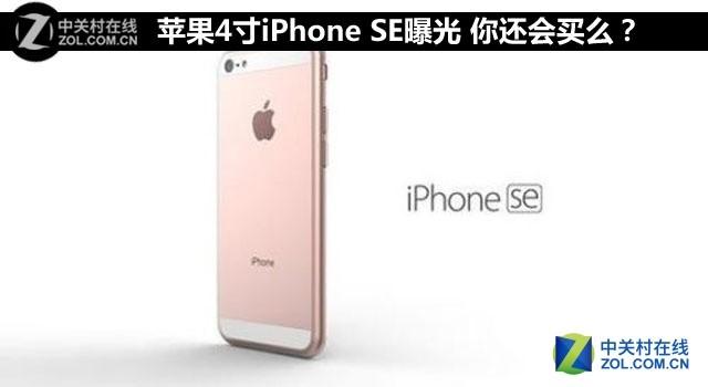 苹果4寸iPhone SE曝光 你还会买么?