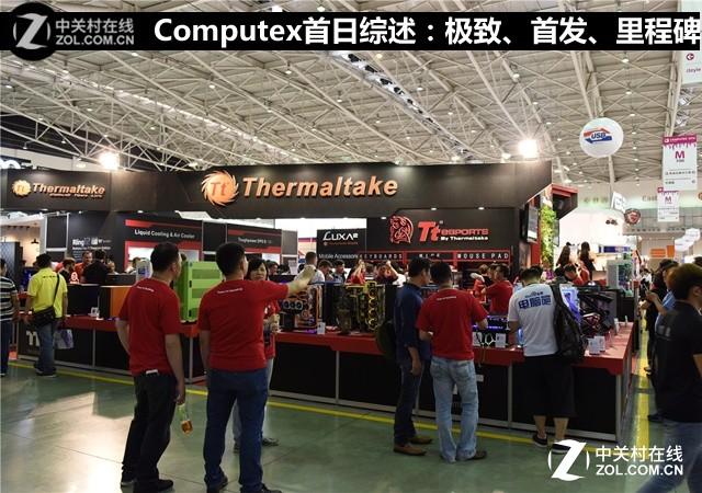 Computex首日综述:极致、首发、里程碑