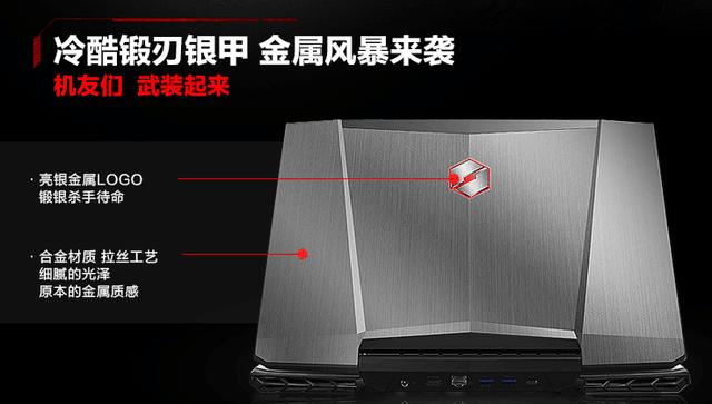 1050(Ti)显卡游戏本机械革命X6Ti-S来袭