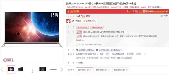 金属4K大屏 酷开60英寸电视京东4799元