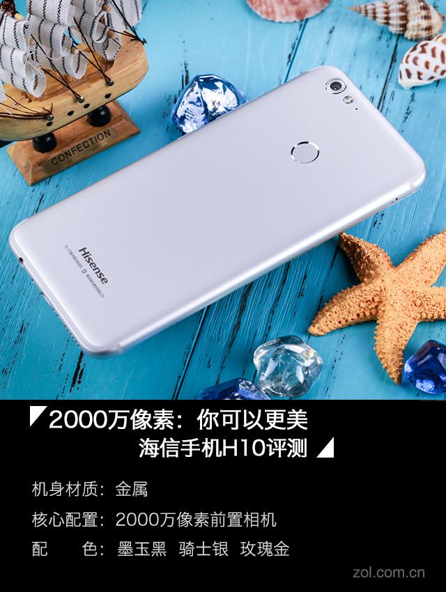 你可以更美 2000万像素海信手机H10评测(待审)