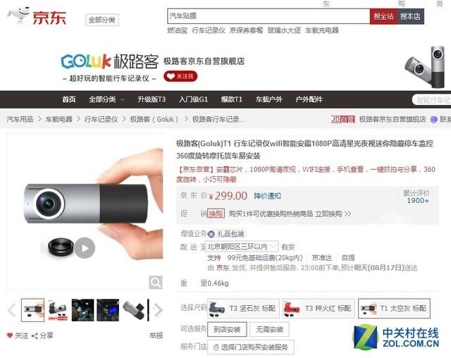 深圳IT网报道:1080P高清,极路客T1行车记录仪仅售299