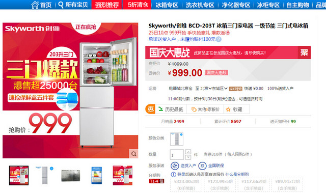 创维三门式电冰箱仅售999(来源于tmall)