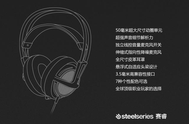 SteelSeries赛睿推出西伯利亚 200游戏耳机
