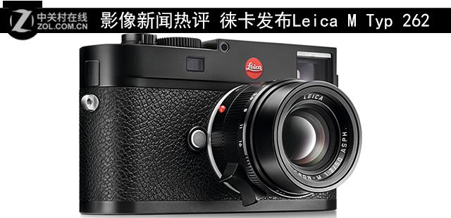 影像新闻热评 徕卡发布Leica M Typ 262