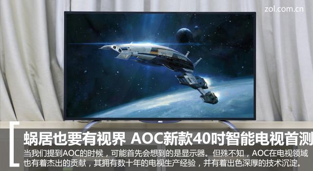 有志青年首选 AOC新款40吋智能电视评测
