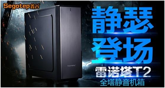 神怡心静 鑫谷宽寂静音机箱仅售219元