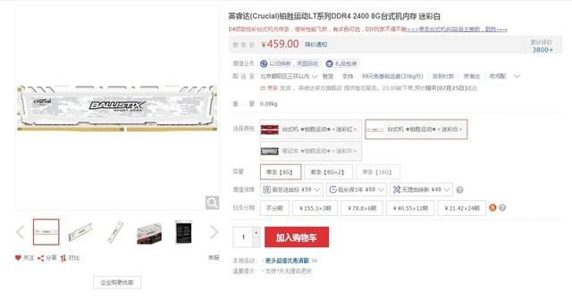 夏季热卖 英睿达DDR4 8G内存火爆促销