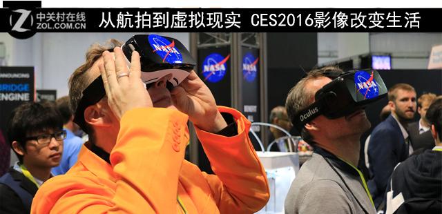 从航拍到虚拟现实 CES2016影像改变生活