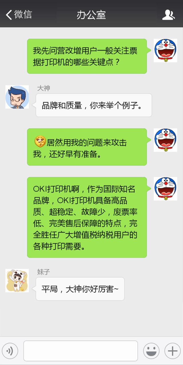 "OKI税票打印机 助阵营改增""总攻令"""