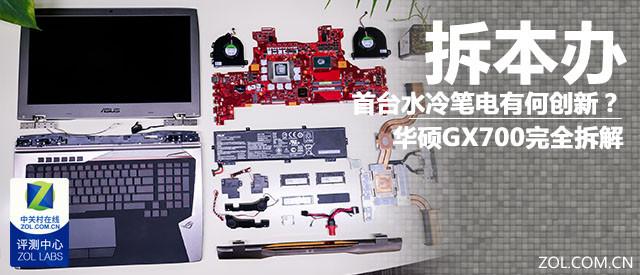 水冷扩展坞也拆光 华硕ROG GX700游戏本拆机解析
