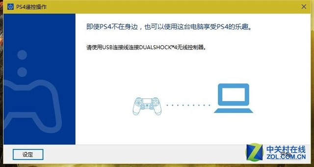 没有采集卡怎么直播PS4游戏?