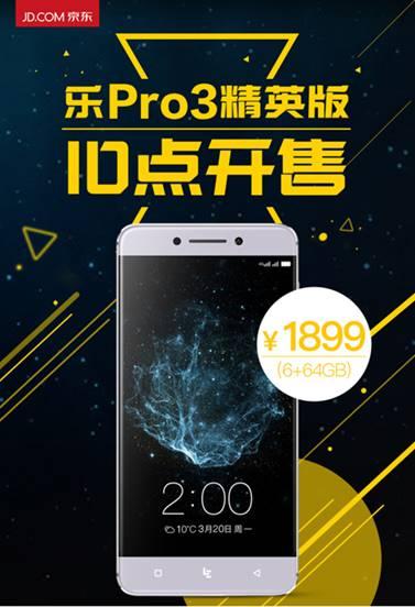 乐Pro3精英版强势来袭  27日京东商城重磅首发