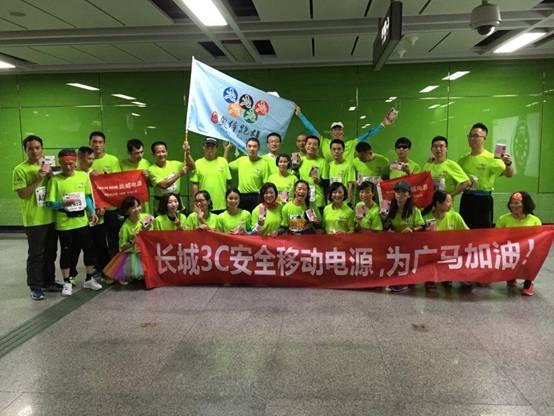 倡导安全出行 长城3C电源助力广州马拉松大赛