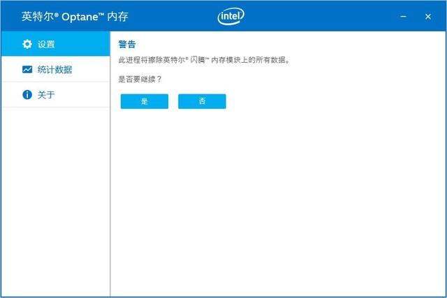 装机不求人:Intel傲腾内存安装教程