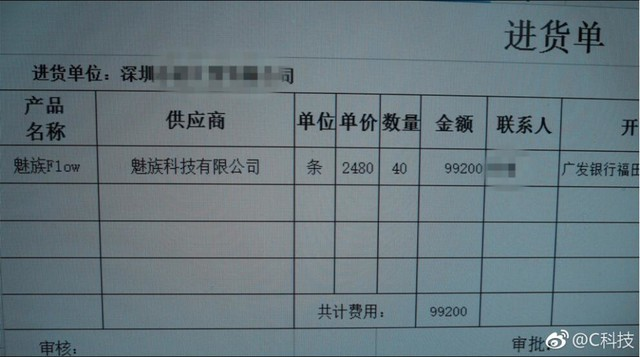 名师设计的魅族FLOW耳机 价格还真不便宜