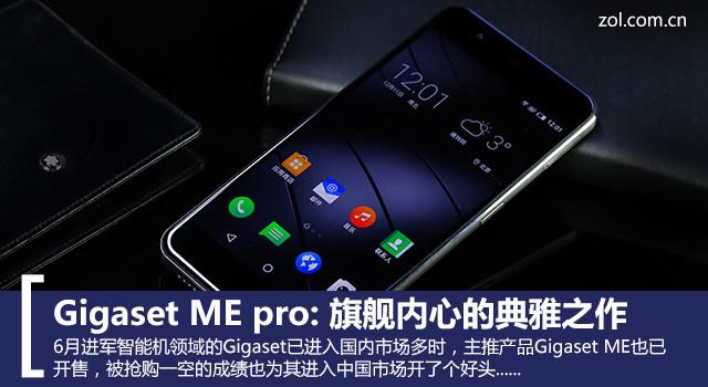 Gigaset ME pro:旗舰内心的典雅之作