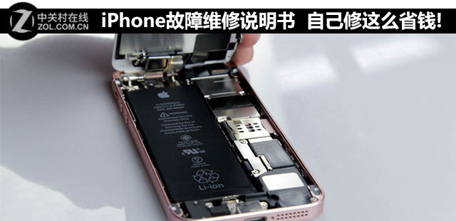 iPhone故障维修说明书 自己修这么省钱!