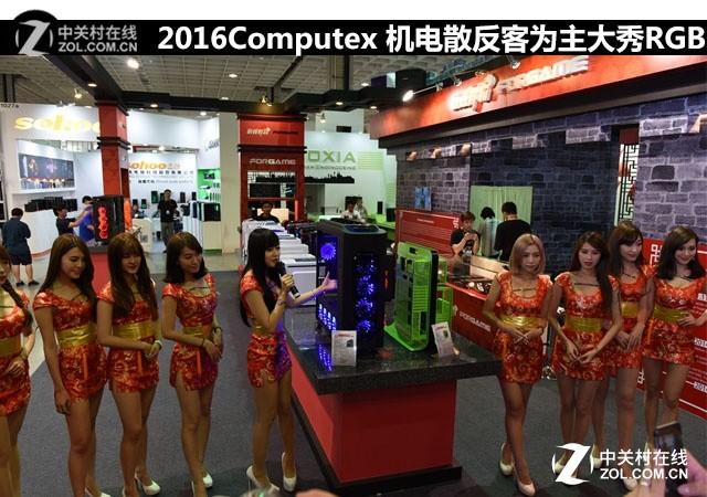 2016Computex 机电散反客为主大秀RBG