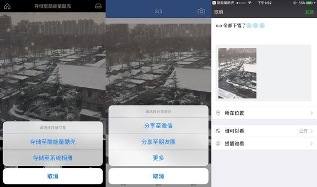 iPhone扩容神器进阶玩法 酷壳拍照片直接发朋友圈