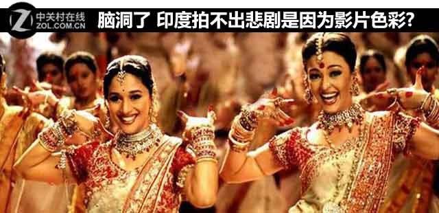 脑洞了 印度拍不出悲剧是因为影片色彩?