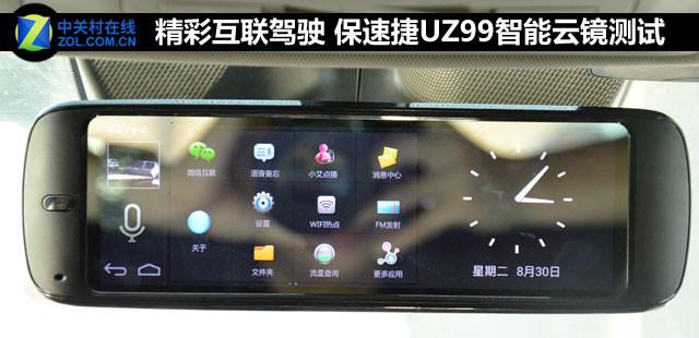 精彩互联驾驶 保速捷UZ99智能云镜测试
