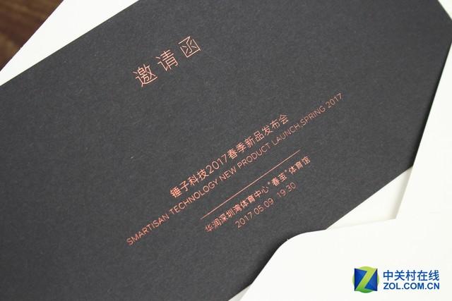 """锤子发布会邀请函 简约卡片+""""药丸""""logo图片"""