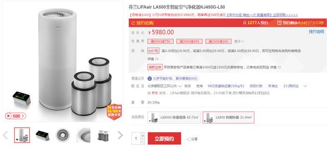 漂亮的实力派 LIFAair LA500高端空气净化器