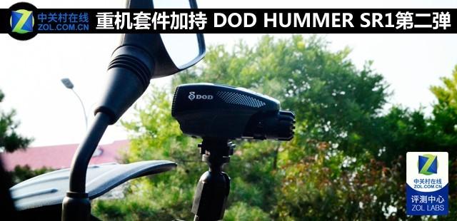 重机套件加持 测DOD HUMMER SR1第二弹