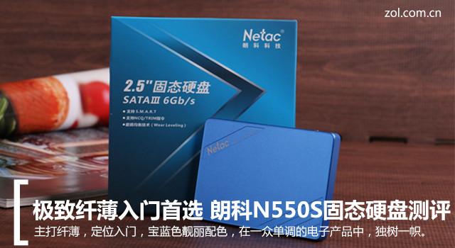 极致纤薄入门首选 朗科N550S SSD评测