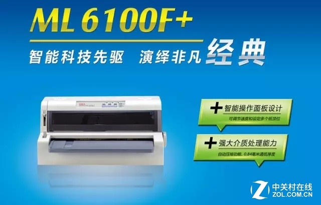 OKI营改增打印机 销量点燃终端市场