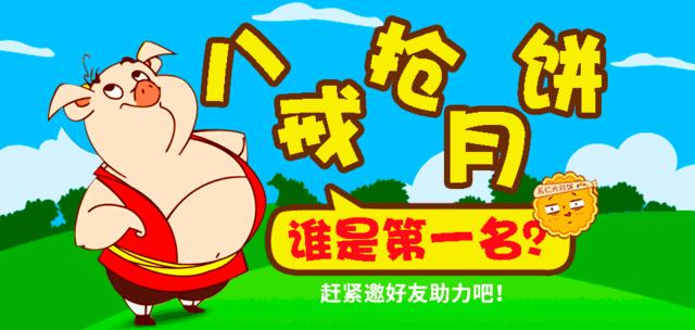 新贵游戏中秋抢月饼 送机械键盘