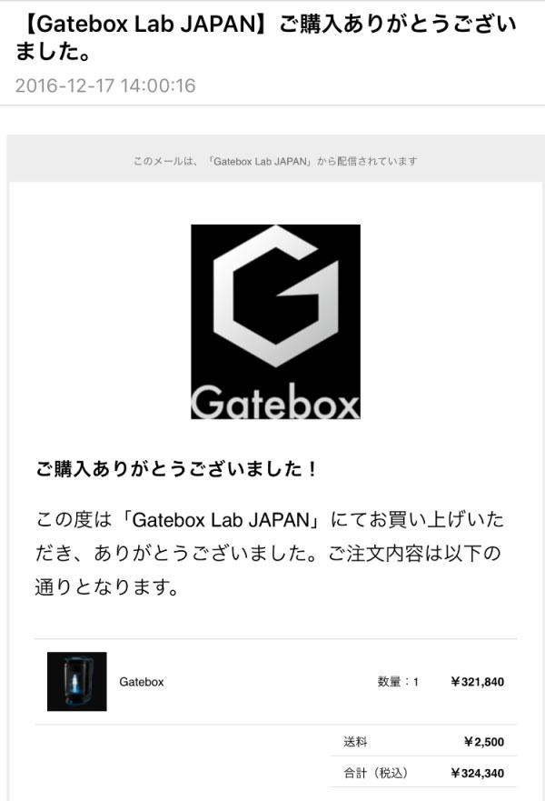 岛国黑科技 Gatebox智能女仆俘获宅男心