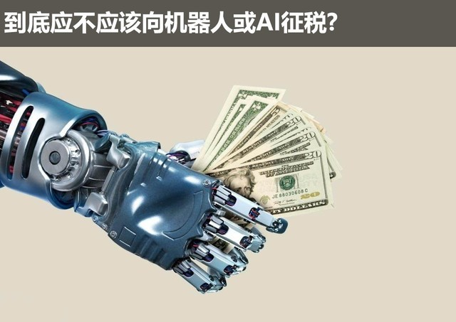 聊斋:到底应不应该向机器人或AI征税