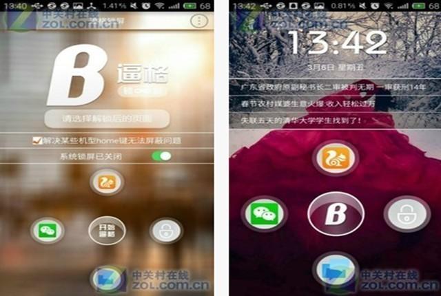 8.31佳软推荐:5款App一键锁屏套路深