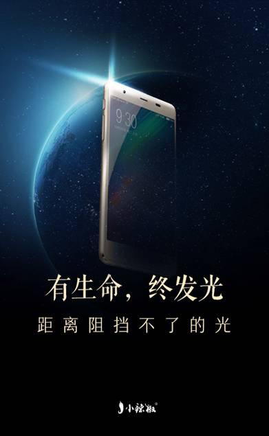 """小辣椒s3光芒闪耀 宣传海报""""辣""""么美_小辣椒 s3 _手机"""