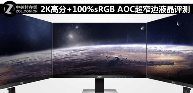 2K高分+100%sRGB AOC超窄边框液晶评测