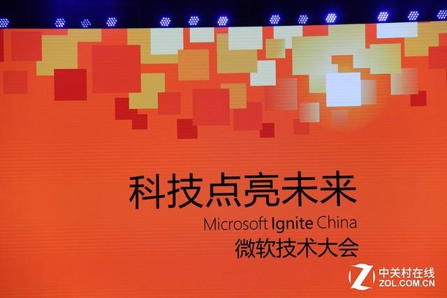 微软Ignite分论坛:建构智能云平台