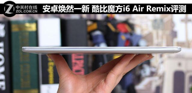 安卓焕然一新 酷比魔方i6 Air Remix评测(坑)