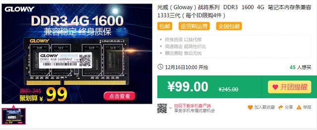 仅99元 光威单条4GB 1600本条限量团购