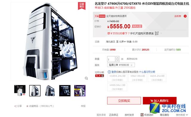 纯白信仰 名龙堂6700/970水冷主机热售