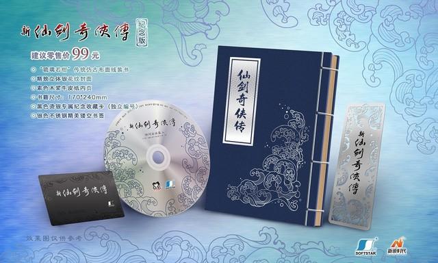 《仙剑奇侠传》系列纪念版预售开启