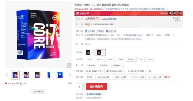 超频能力强悍 酷睿i7-7700K售2459元